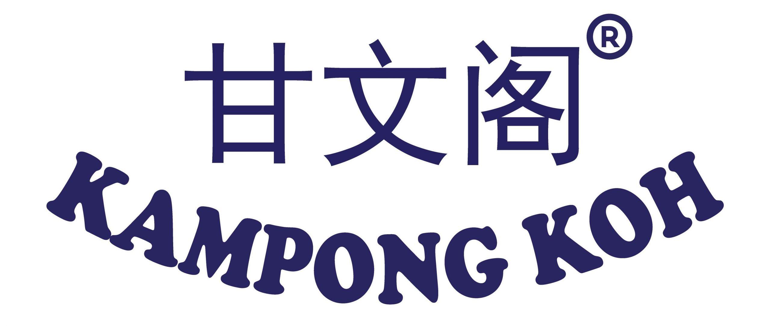 Kampong Koh Chilli Sauce Online Store